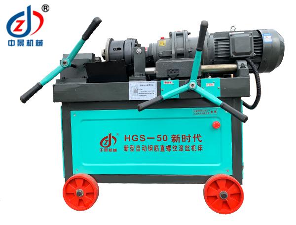 HGS-50新时代 新型全自动钢筋直螺纹滚丝机