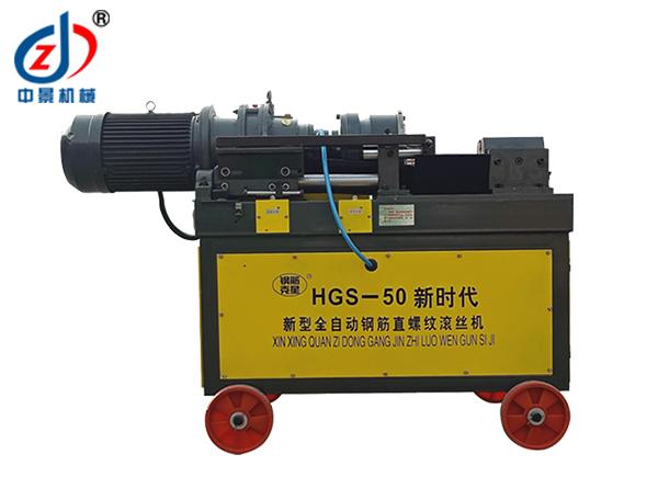 HGS-50新二时代 新型全自动钢筋直螺纹滚丝机