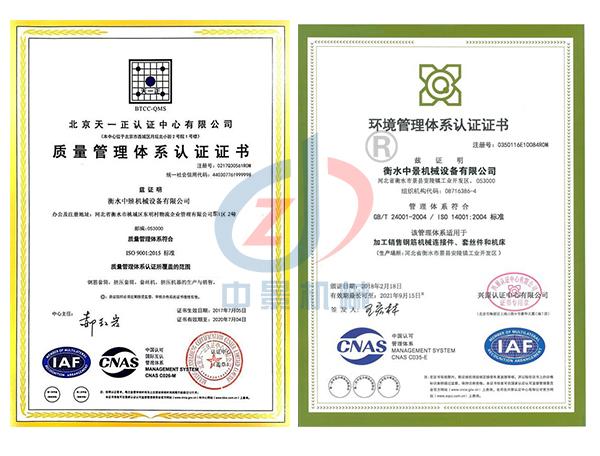 钢筋亿博注册平台质量管理体系证书