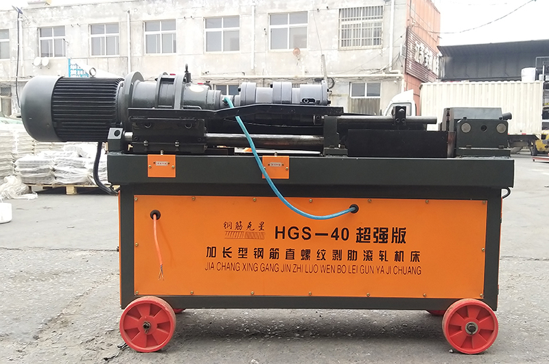钢筋克星 HGS-40 超强版加长 新一代钢筋直螺纹剥肋滚轧机床 套丝机