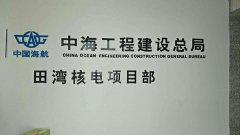 中海工程建设总局采购我公司钢筋亿博注册平台