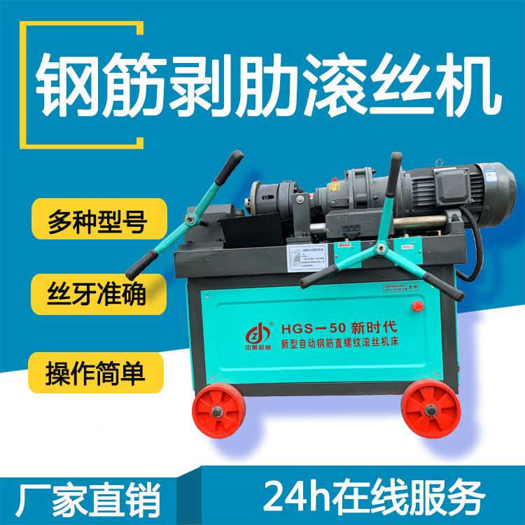 钢筋滚丝机产品介绍